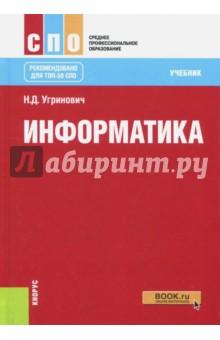 Информатика (для СПО). Учебное пособие информатика учебное пособие