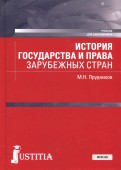 История государства и права зарубежных стран. Учебное пособие