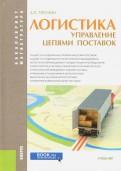 Логистика. Управление цепями поставок (для бакалавров и магистров). Учебник