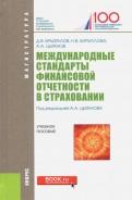 Международные стандарты финансовой отчетности в страховании (для магистрантов). Учебное пособие