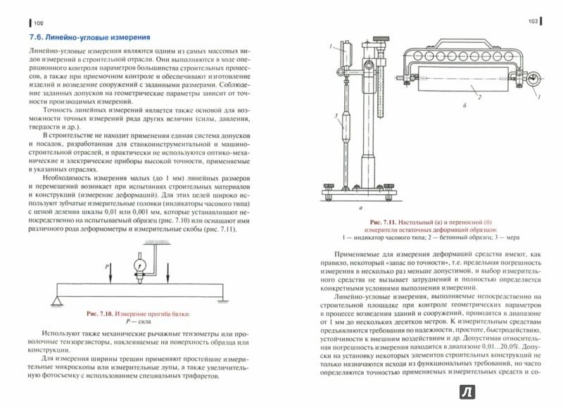Метрология стандартизация и сертификация гончаров реферат сертификация надежности технических систем