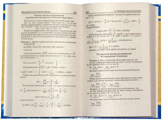 Иллюстрация 1 из 9 для Практикум по высшей математике - Соболь, Мишняков, Поркшеян | Лабиринт - книги. Источник: Лабиринт