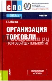 Организация торговли (торговой деятельности). Учебник звонова е ред организация деятельности центрального банка учебник