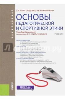 Основы педагогической и спортивной этики (для бакалавров). Учебник