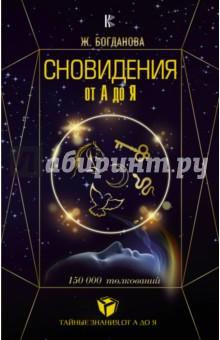 Сновидения от А до Я. 150 000 толкований издательство аст большой универсальный современный сонник 10000 толкований снов