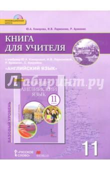 Английский язык. 11 класс. Базовый уровень. Книга для учителя (+CD) cd образование математика 6 класс диск для учителя электронное сопровождение к учебно методическому комплекту cd