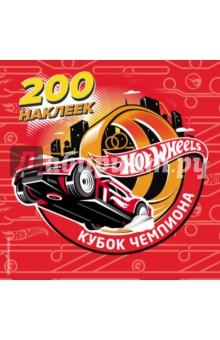 Купить 200 супернаклеек. Кубок Чемпиона, Эксмо-Пресс, Альбомы с наклейками
