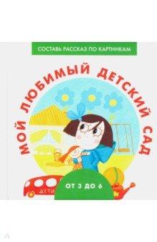 Купить Мой любимый детский сад, Нигма, Знакомство с миром вокруг нас