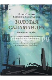 Золотая саламандра. История любви (с автографом авторов)