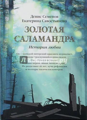 Золотая саламандра. История любви (с автографом)