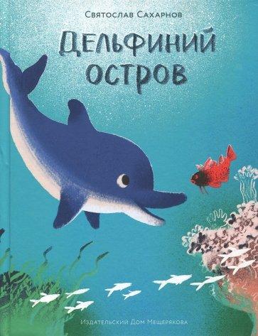 Дельфиний остров, Сахарнов Святослав Владимирович