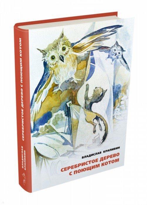 Иллюстрация 1 из 49 для Серебристое дерево с поющим котом - Владислав Крапивин | Лабиринт - книги. Источник: Лабиринт