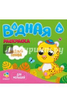 Купить Водная раскраска для малышей Веселый гепард , Геодом, Водные раскраски