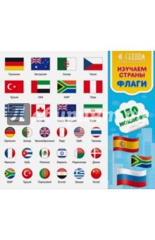 Купить Наклейки в папке Изучаем страны и флаги , 150 шт., Геодом, Альбомы с наклейками