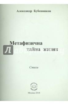 Бубенников Александр Николаевич » Метафизична тайна жизни