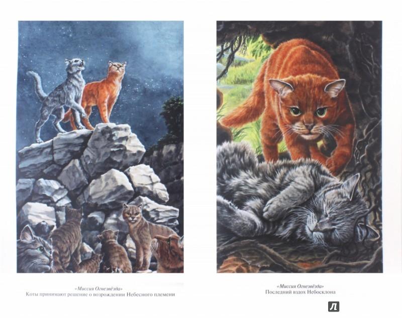 Иллюстрация 1 из 19 для Миссия Огнезвезда. Искупление. Возрождение - Эрин Хантер | Лабиринт - книги. Источник: Лабиринт