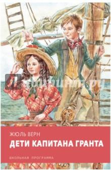 Дети капитана Гранта спойлер капота 2190 гранта