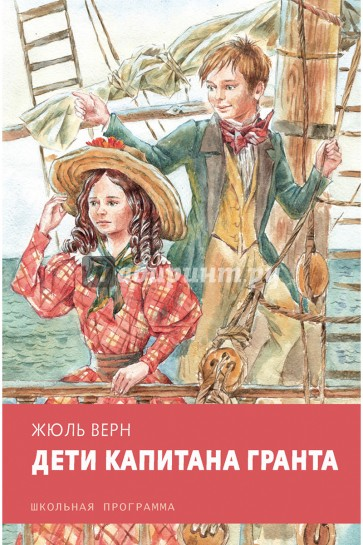 Дети капитана Гранта, Верн Жюль