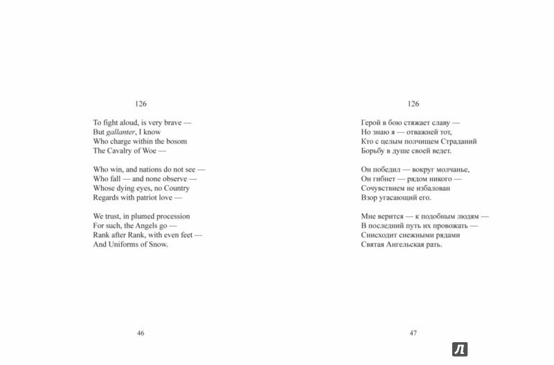 Иллюстрация 1 из 13 для Сто стихотворений - Эмили Дикинсон | Лабиринт - книги. Источник: Лабиринт