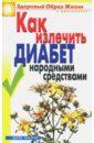 Как излечить диабет народными средствами, Ляхова Кристина Александровна