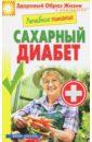 Смирнова Марина Александровна Лечебное питание. Сахарный диабет