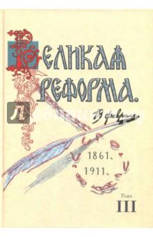 Великая реформа. 19 февраля, 1861-1911. Том III overlord маруяма куганэ мп3 аудиокнига том 8 скачать