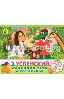 Купить Крокодил Гена и его друзья, АСТ. Малыш 0+, Сказки и истории для малышей