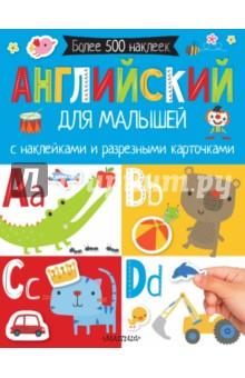 Английский для малышей. С наклейками и разрезными картинками издательство аст большие книги для умных малышей