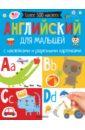 Английский для малышей. С наклейками и разрезными картинками