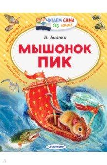 Купить Мышонок Пик, Малыш, Сказки отечественных писателей