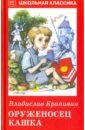 Крапивин Владислав Петрович Оруженосец Кашка