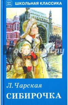 Купить Сибирочка, Искатель, Повести и рассказы о детях