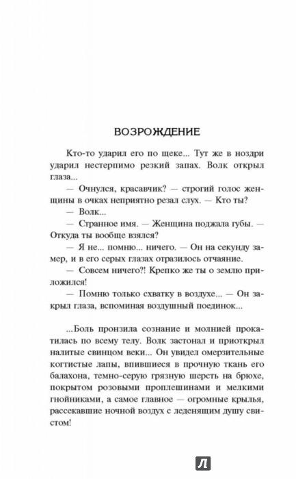 Иллюстрация 7 из 18 для Рейд - Александр Арсентьев | Лабиринт - книги. Источник: Лабиринт