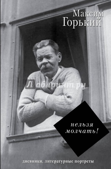 Нельзя молчать!, Горький Максим