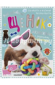 Купить Мой забавный щенок, АСТ. Малыш 0+, Рисование для детей