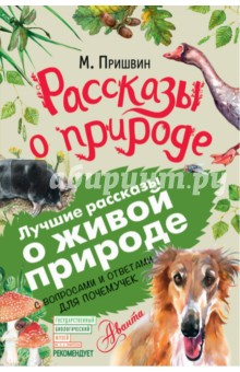 Купить Рассказы о природе, Аванта, Повести и рассказы о природе и животных