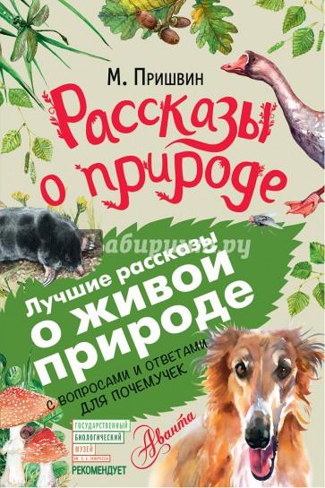 Рассказы о природе, Пришвин Михаил Михайлович