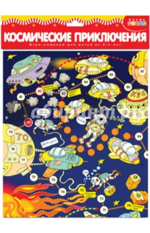 Купить Космические приключения (3330), Дрофа Медиа, Приключения