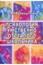 Психология умственно отсталого школьника, Рубинштейн Сусанна Яковлевна