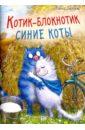 Обложка Котик-блокнотик