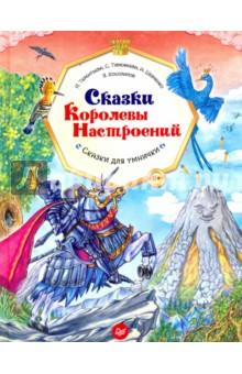 Купить Сказки Королевы Настроений. ФГОС, Питер, Сказки отечественных писателей