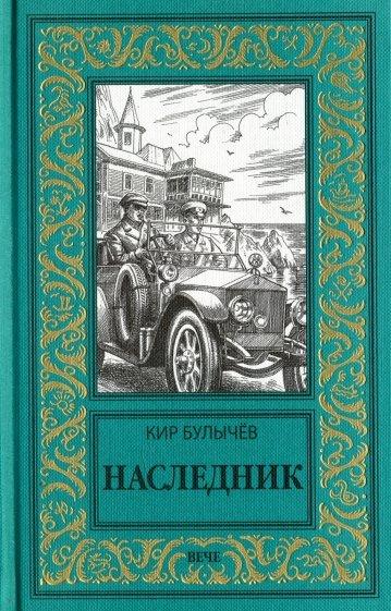 Наследник, Булычев Кир