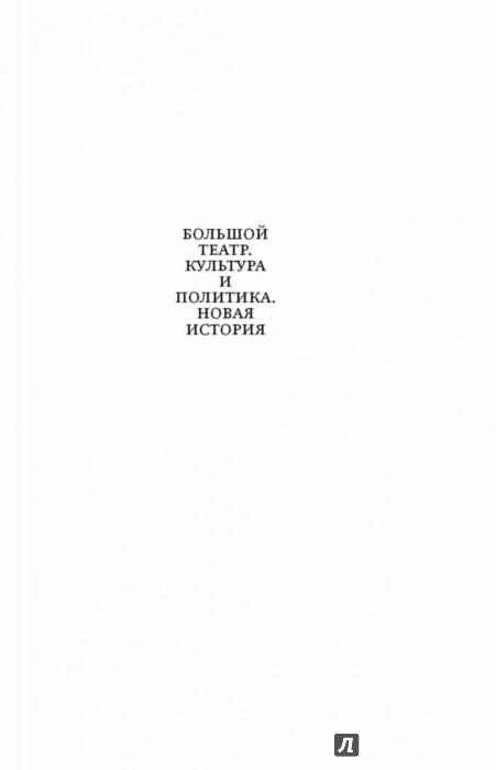 Иллюстрация 1 из 25 для Большой театр. Культура и политика. Новая история - Соломон Волков | Лабиринт - книги. Источник: Лабиринт