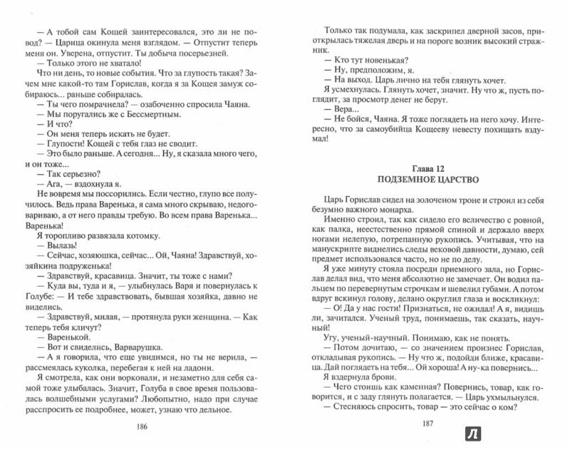 Иллюстрация 1 из 6 для Выйти замуж за Кощея - Наталья Жарова | Лабиринт - книги. Источник: Лабиринт