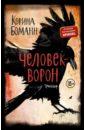Человек-ворон, Боманн Корина