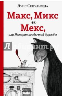 Макс, Микс и Мекс, или История необычной дружбы книги эксмо конь и его мальчик