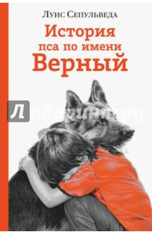 История пса по имени Верный хозяин уральской тайг