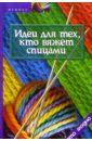 Чижик Татьяна Борисовна, Марина Идеи для тех, кто вяжет спицами