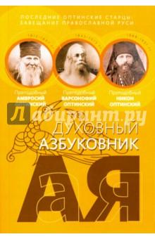 Последние оптинские старцы. Завещание православной Руси