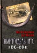 Политотделы МТС в 1933–1934 гг.